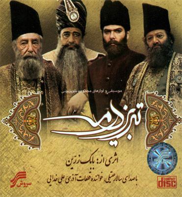 دانلود آهنگ آذربایجانیم علی خدایی و سالار عقیلی