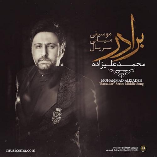 دانلود آهنگ جدید محمد علیزاده تیتراژ میانی سریال برادر