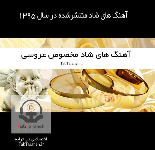 دانلود آهنگ شاد عروسی جدید ۹۵