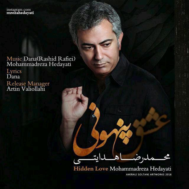 دانلود آهنگ جدید محمدرضا هدایتی عشق پنهونی
