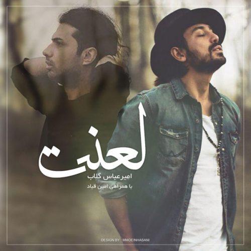 دانلود موزیک ویدیو جدید امیر عباس گلاب لعنت