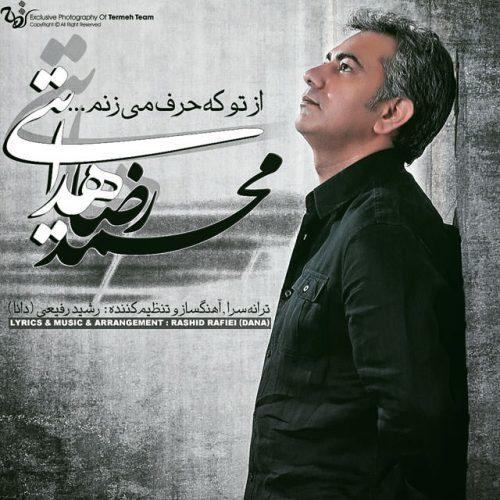 دانلود آهنگ جدید محمدرضا هدایتی از تو که حرف میزنم