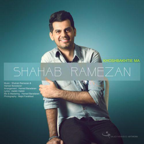 دانلود آهنگ جدید شهاب رمضان خوشبختی ما