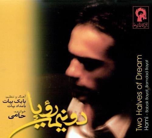 حمید حامی - آلبوم دو نیمه رویا