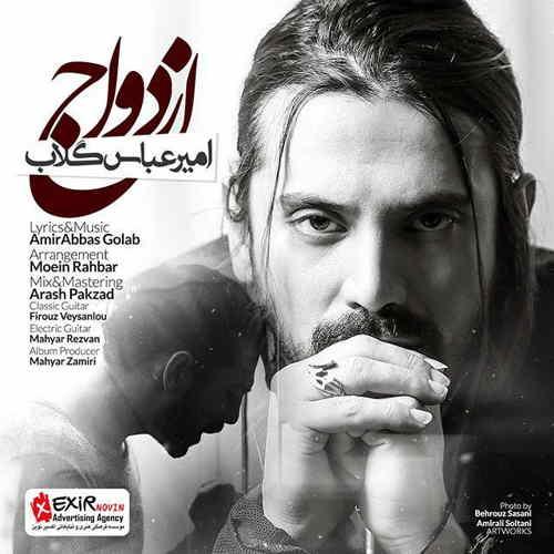 امیر عباس گلاب - ازدواج