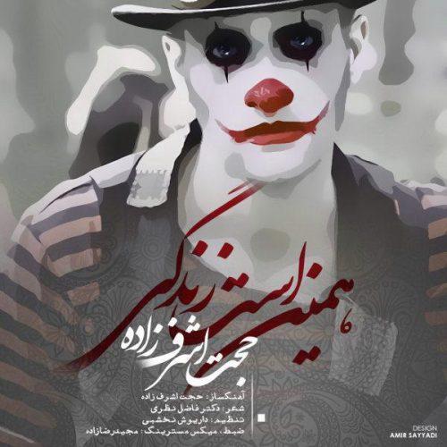 دانلود آهنگ جدید حجت اشرف زاده همین است زندگی