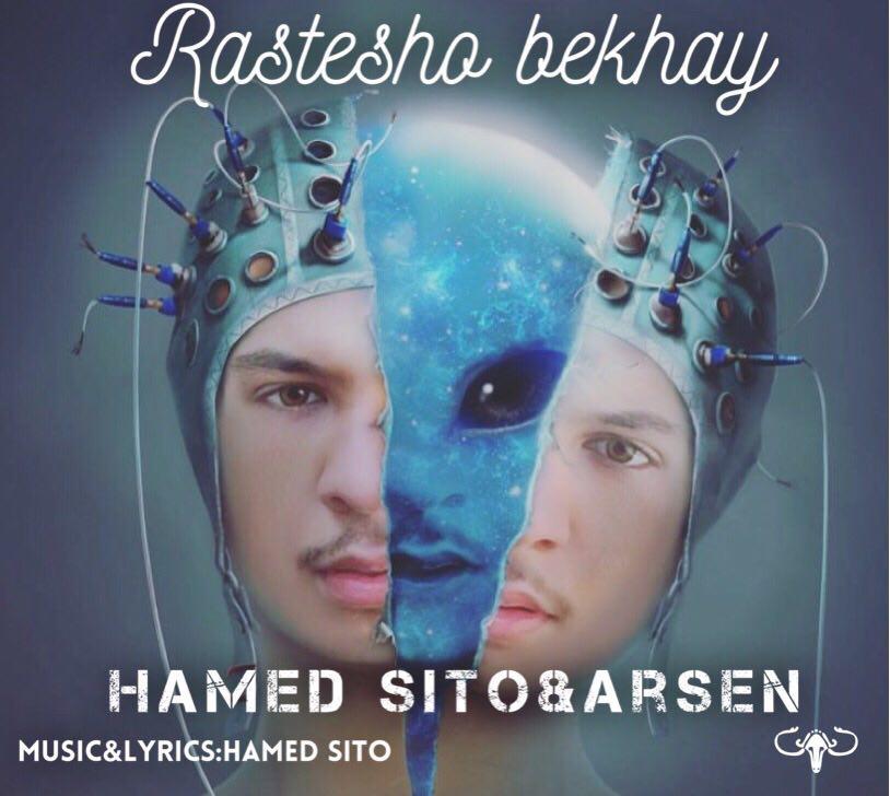 دانلود آهنگ جدید حامدسیتو و آرسن راستشو بخوای