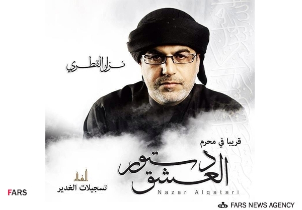دانلود نوحه نزار قطری زینب و الحسین