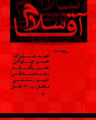دانلود آهنگ محمد علیزاده خدای احساس