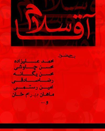 دانلود آهنگ ماهان بهرام خان بوسه ی عشق