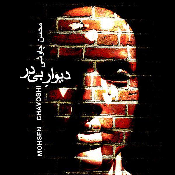 دانلود آهنگ محسن چاوشی دیوار بی در