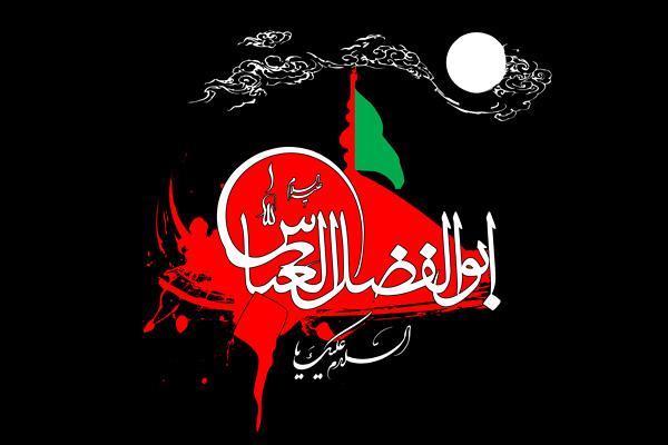 دانلود آهنگ ابوالفضل علمدارم علی فانی
