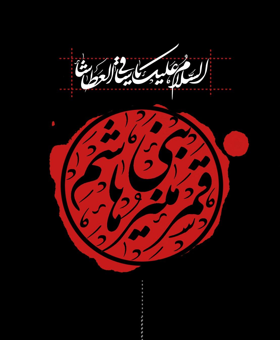 دانلود مداحی حمید علیمی شاه وفا ابوالفضل