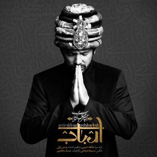 دانلود آهنگ جدید امیر عباس گلاب ارباب