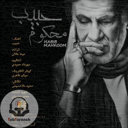 دانلود آهنگ جدید حبیب محکوم