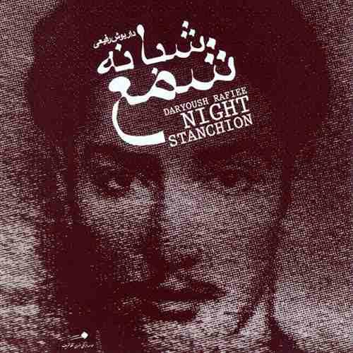 داریوش رفیعی - آلبوم شمع شبانه