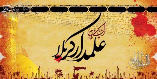 دانلود نوحه ای اهل حرم میر علمدار نیامد محمود کریمی