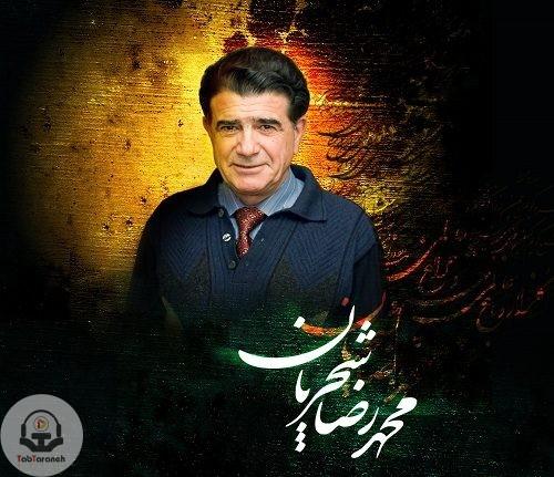 دانلود تصنیف از خون جوانان وطن لاله دمیده محمدرضا شجریان