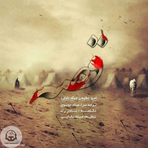 دانلود موزیک ویدیو جدید امیر عظیمی و میلاد بابایی قصه