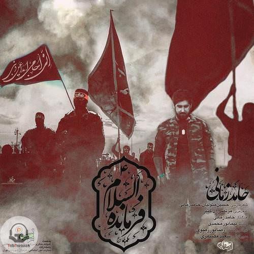 دانلود موزیک ویدیو جدید حامد زمانی فرمانده السلام