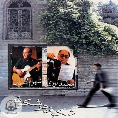 دانلود آهنگ محمد نوری خاموشی های ساحل