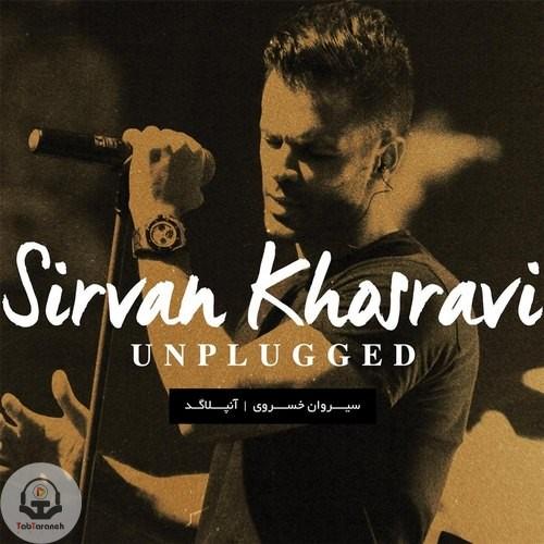دانلود آلبوم جدید سیروان خسروی آنپلاگد