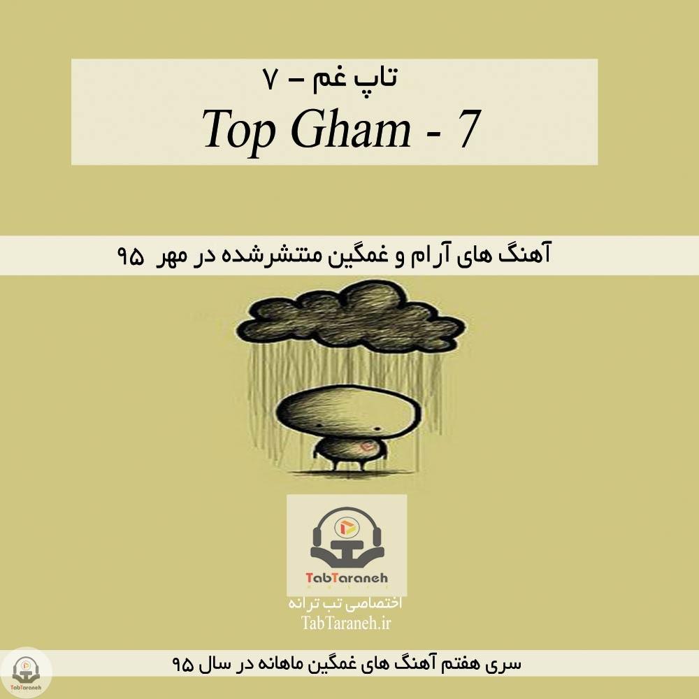دانلود آهنگ های غمگین و آرام مهر ۹۵