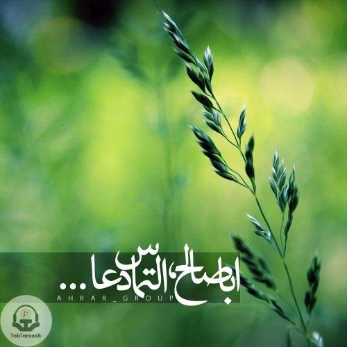 دانلود نوحه اباصالح التماس دعا