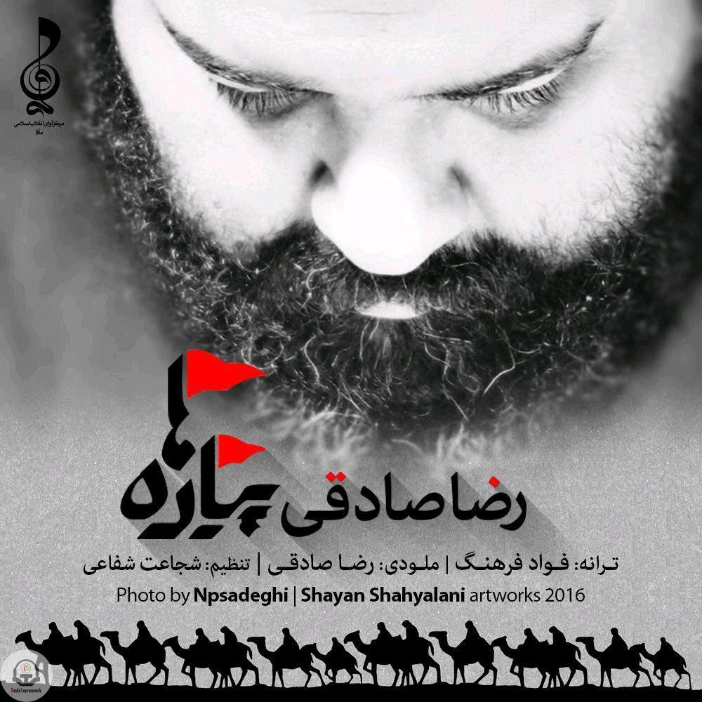 دانلود آهنگ جدید رضا صادقی پیاده ها