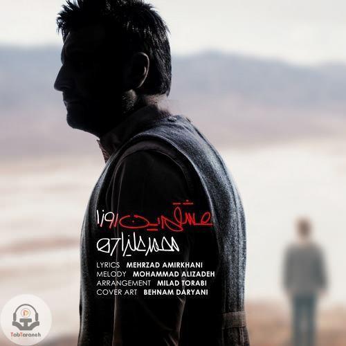 دانلود آهنگ جدید محمد علیزاده عشقم این روزا