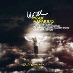 دانلود آهنگ جدید یاسر محمودی سلام بابا