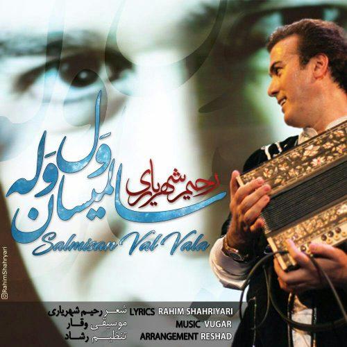 دانلود آهنگ جدید رحیم شهریاری سالمیسان ول وله