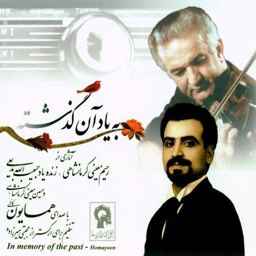 دانلود آهنگ به یاد آن گذشته همایون کاظمی