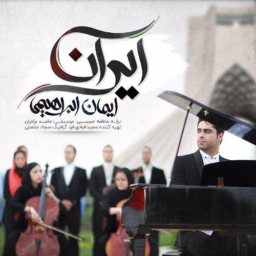 دانلود آهنگ جدید ایمان ابراهیمی بنام ایران
