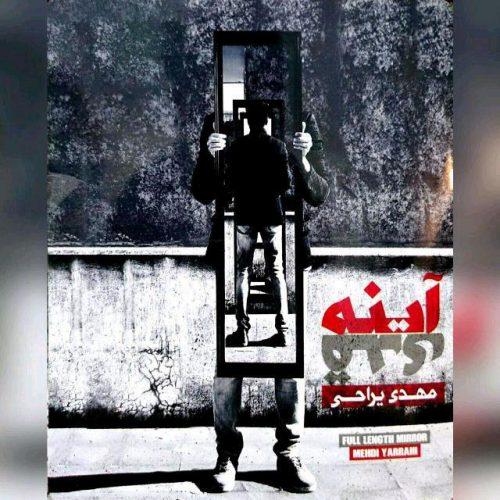 دانلود آلبوم جدید مهدی یراحی بنام آینه قدی