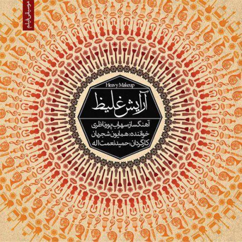 همایون شجریان - آلبوم آرایش غلیظ