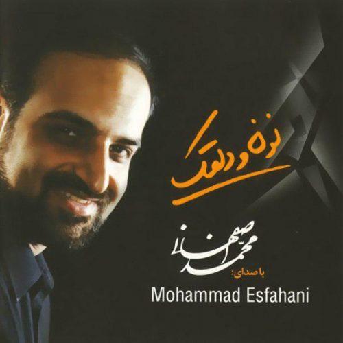 دانلود آهنگ محمد اصفهانی مثل گل