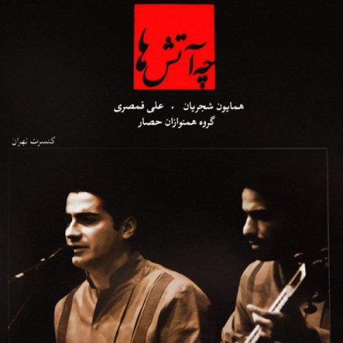 همایون شجریان - آلبوم چه آتش ها