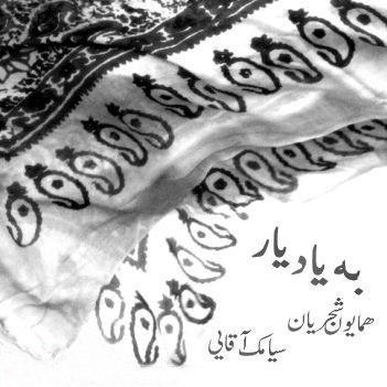 همایون شجریان - آلبوم به یاد یار