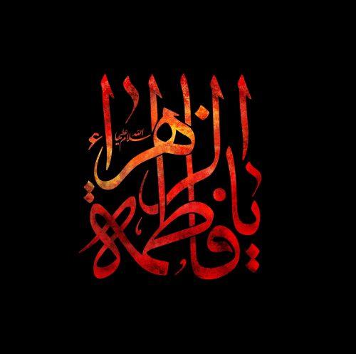 دانلود مداحی خون جگر افتاده بود از سید مجید بنی فاطمه