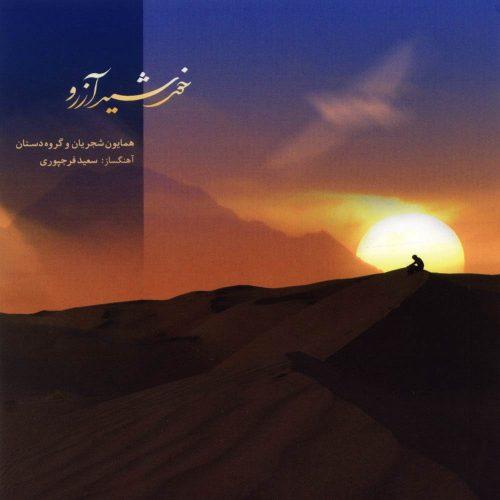همایون شجریان - آلبوم خورشید آرزو