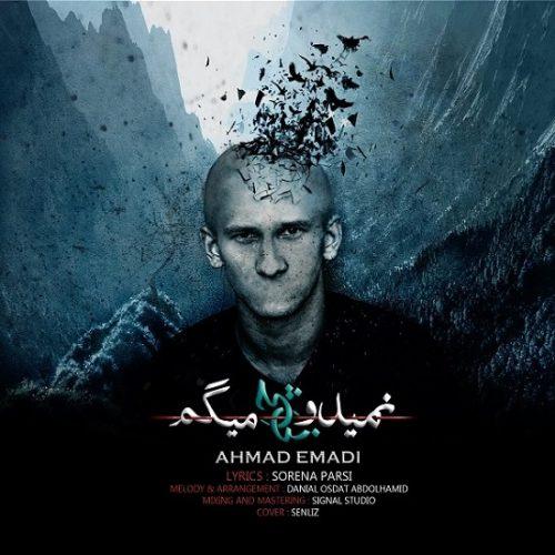 دانلود آهنگ جدید احمد عمادی نمیدونی چی میگم