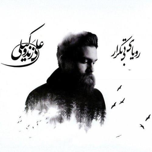علی زند وکیلی - آلبوم جدید رویای بی تکرار