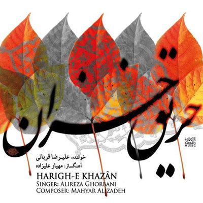 علیرضا قربانی - آلبوم حریق خزان