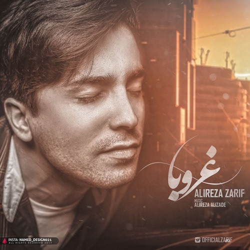 دانلود آهنگ جدید علیرضا ظریف بنام غروبا