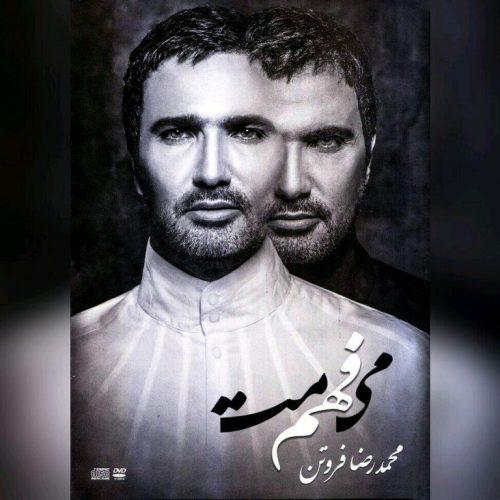 دانلود آلبوم جدید محمدرضا فروتن بنام میفهممت
