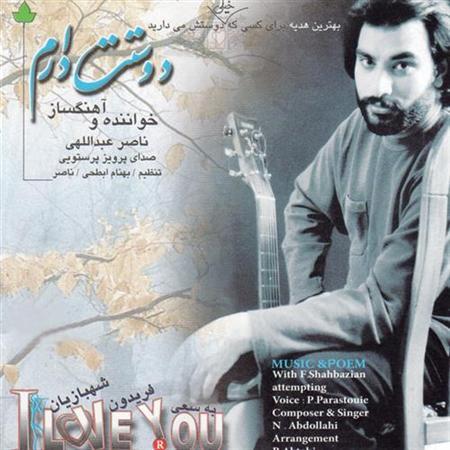 ناصر عبداللهی - آلبوم دوستت دارم