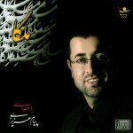دانلود آهنگ پیام عزیزی بنام الله رب العالمین
