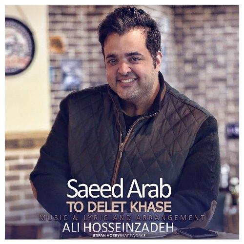 دانلود آهنگ جدید سعید عرب بنام تو دلت خاصه