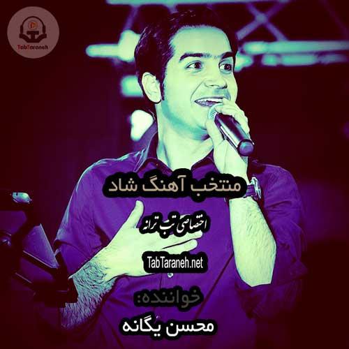 دانلود آهنگ های شاد محسن یگانه